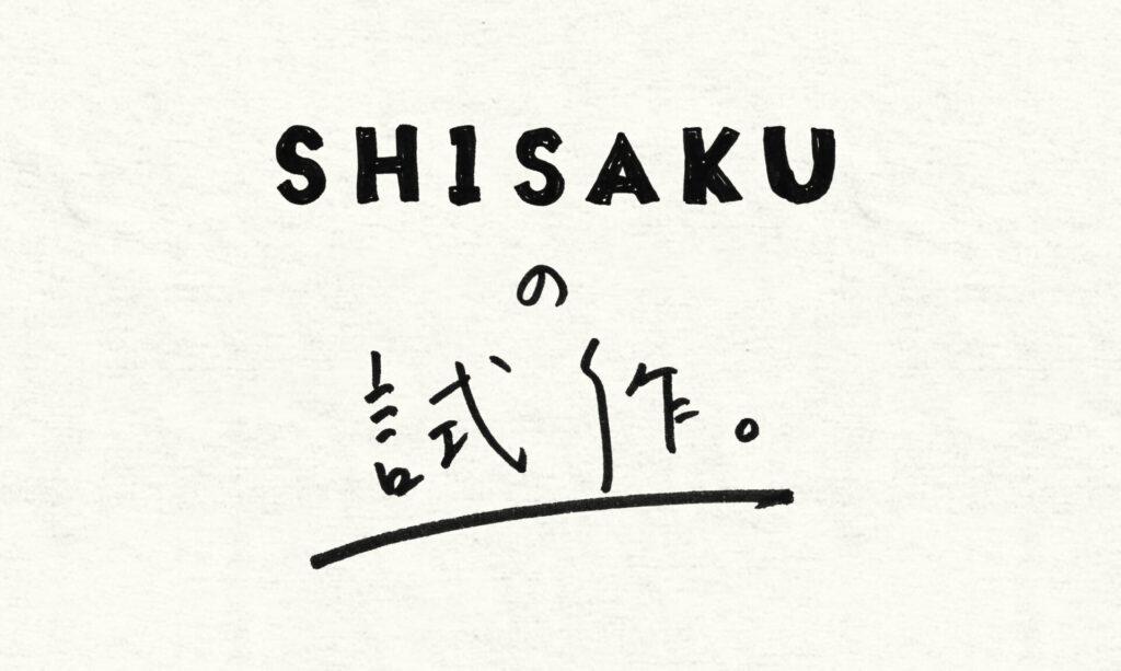 画像に alt 属性が指定されていません。ファイル名: SHISAKU-no-shisaku_1-1-1-1024x613.jpg